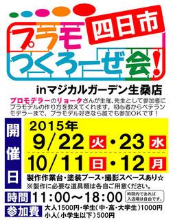 四日市プラモつくろーぜ会inマジカルガーデン生桑店_HP用.jpg